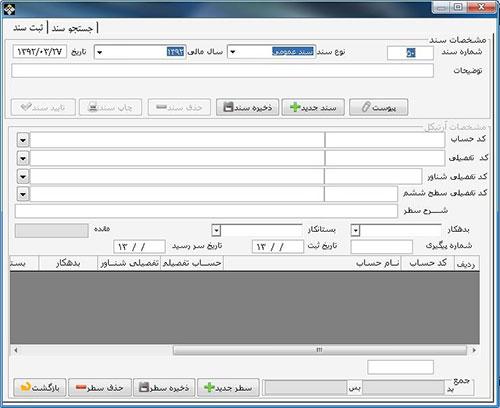 ثبت سند حسابداري